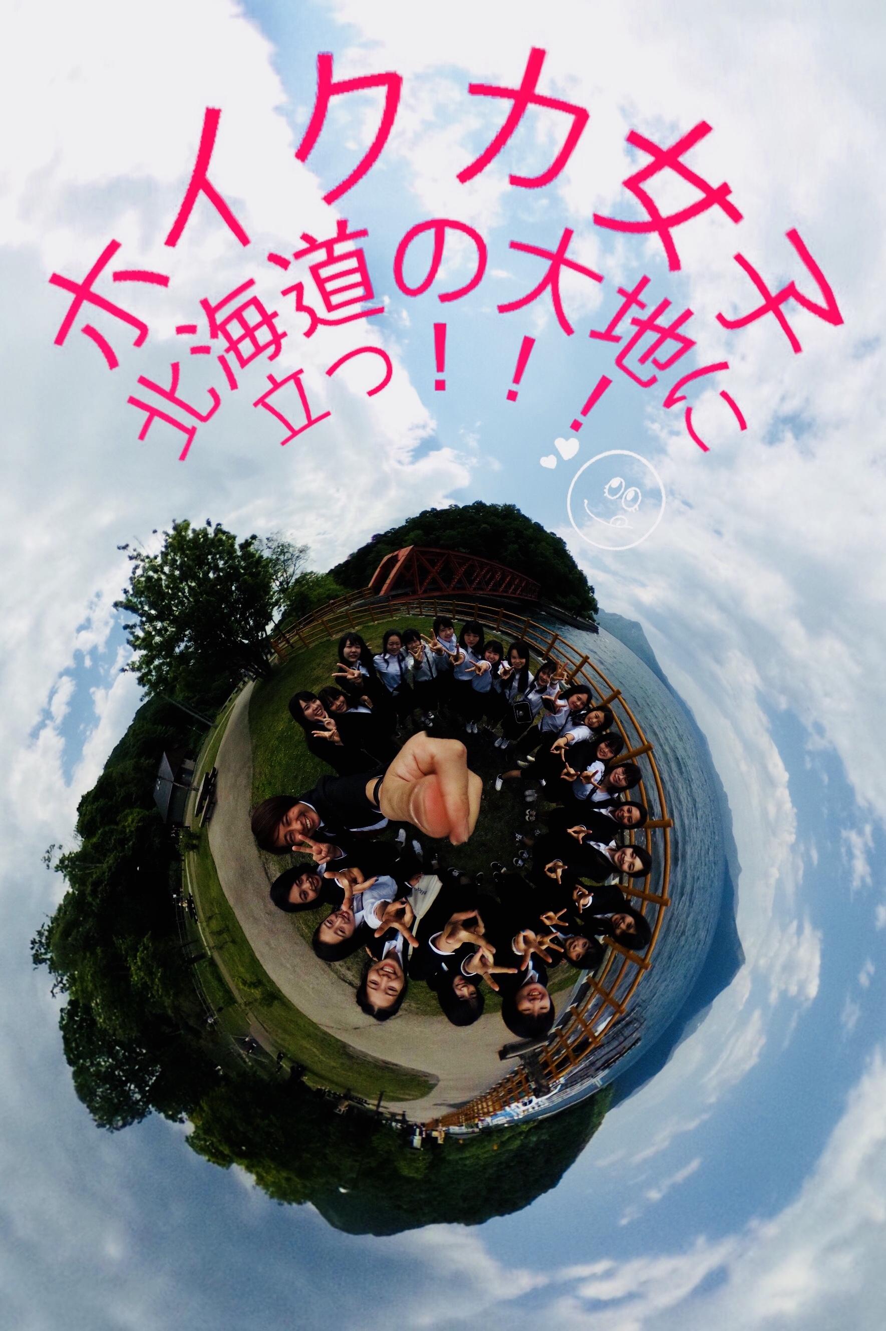 ホイクカ女子 北海道の大地に立つ! Finale!!!