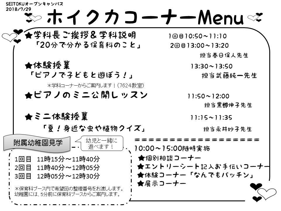 ホイクカオープンキャンパスのお知らせ! 7月29日(日)