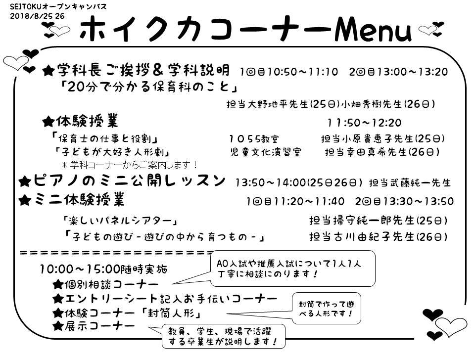 ホイクカオープンキャンパスのお知らせ! 8月25日(土)26日(日)
