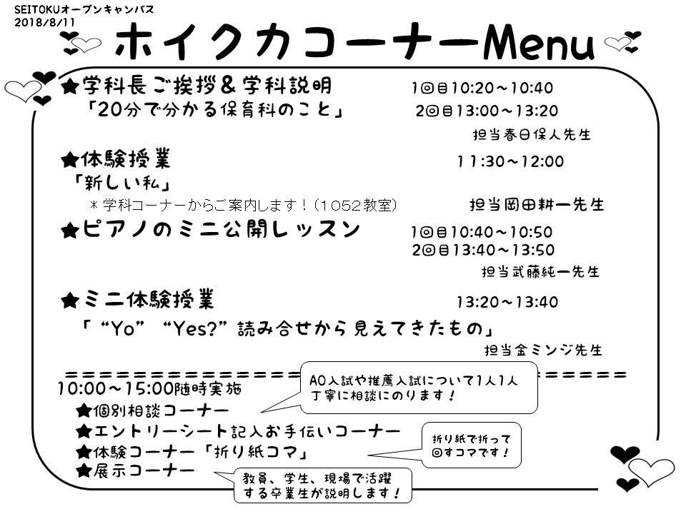 ホイクカオープンキャンパスのお知らせ! 8月11日(土)