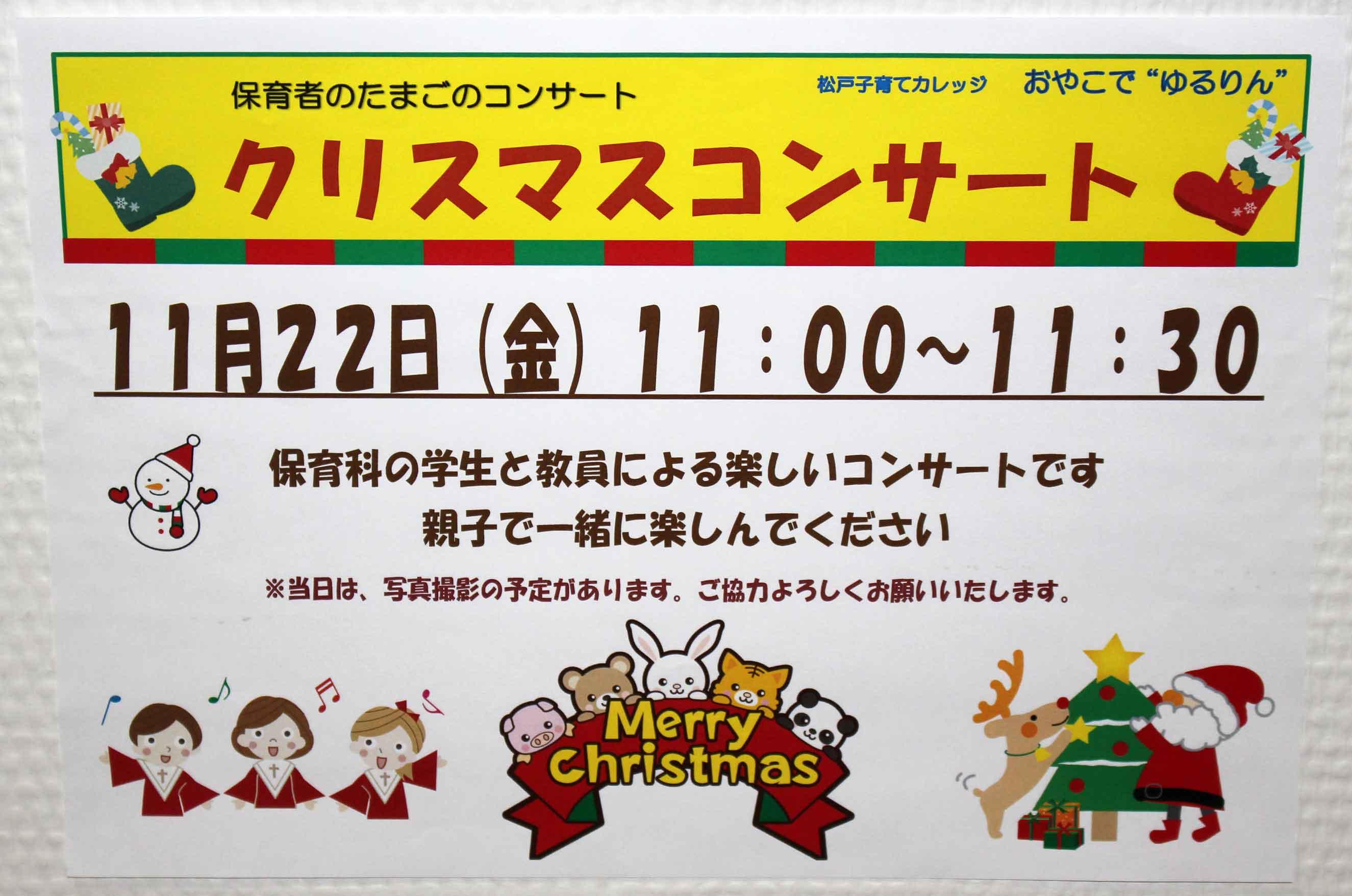 """おやこで""""ゆるりん"""" クリスマスコンサート!~くるみ割り人形~"""