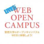 """6月6日と13日は""""LIVE版"""" WEBオープンキャンパス!"""