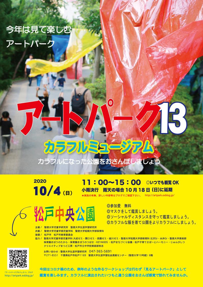 「アートパーク13 カラフルミュージアム」開催! 10月4日(日)