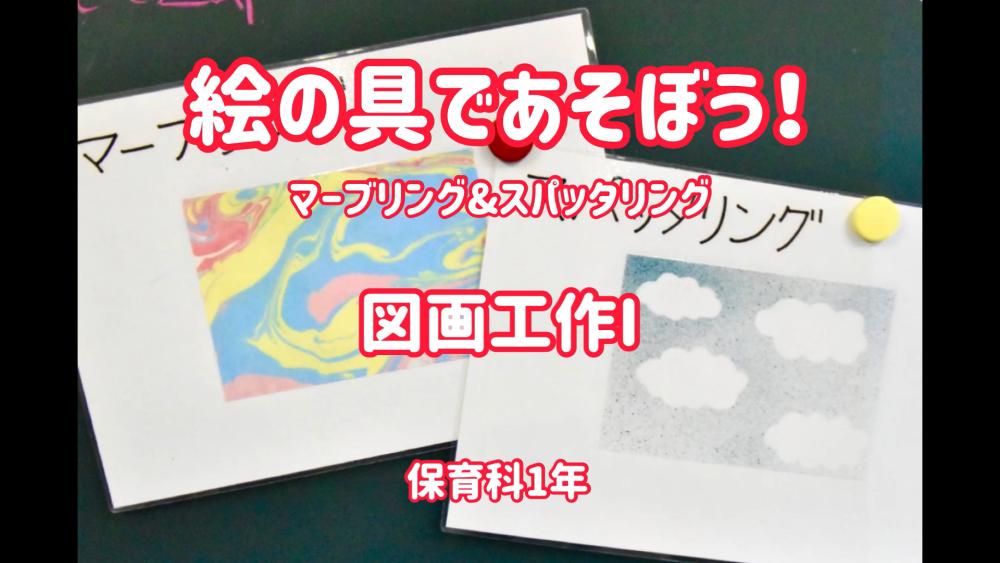 「絵具であそぼう!」図画工作Ⅰの授業紹介