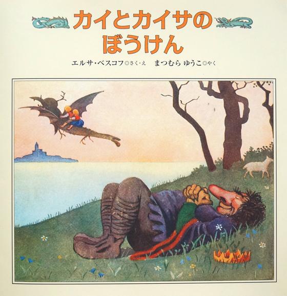 絵本「カイと カイサのぼうけん」を柗村裕子先生が翻訳されました