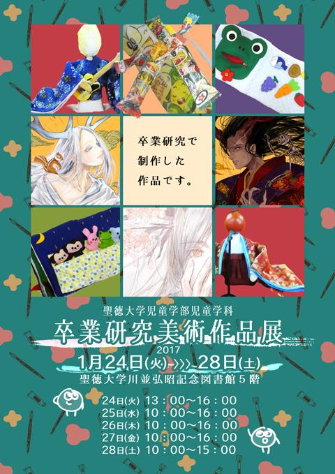 「第10回 卒業研究美術作品展」のお知らせ