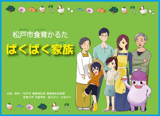 「松戸市食育かるた ぱくぱく家族」ができました!