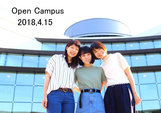 次回のオープンキャンパスは4月15日(日)