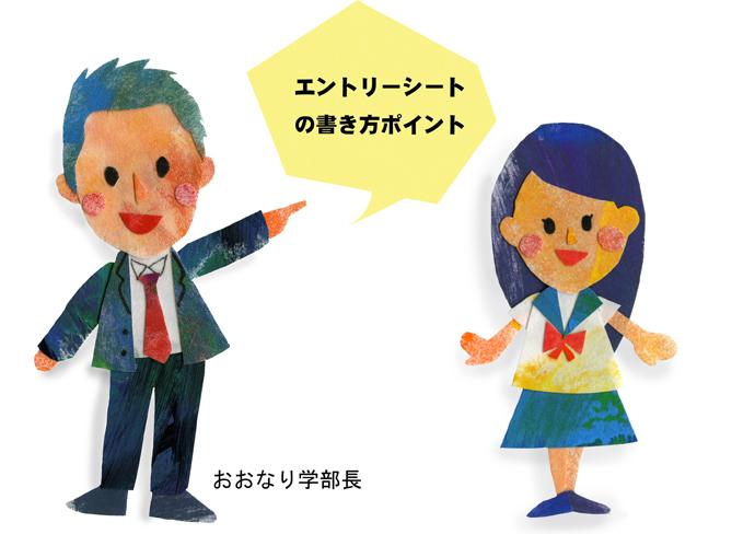 児童学部長が答えます!AO入試エントリーシートの書き方ポイント!!(2019年度版)