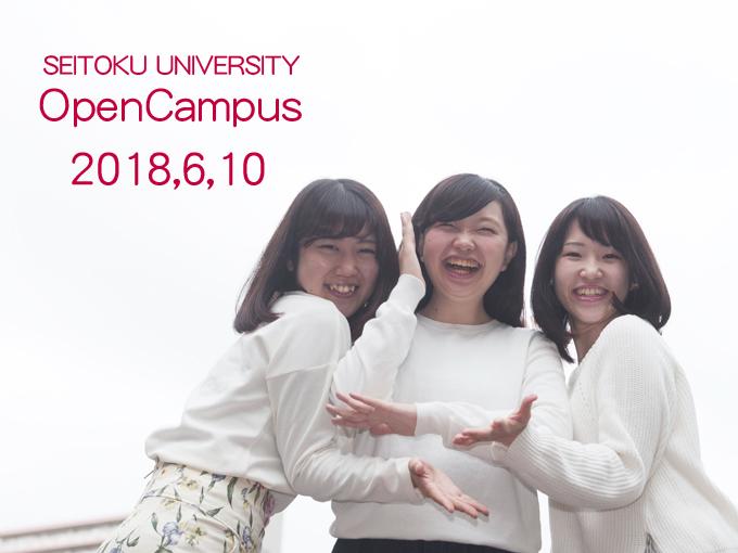 6月10日(日)のオープンキャンパスは「しまじろう先生」&英語教育の体験授業!