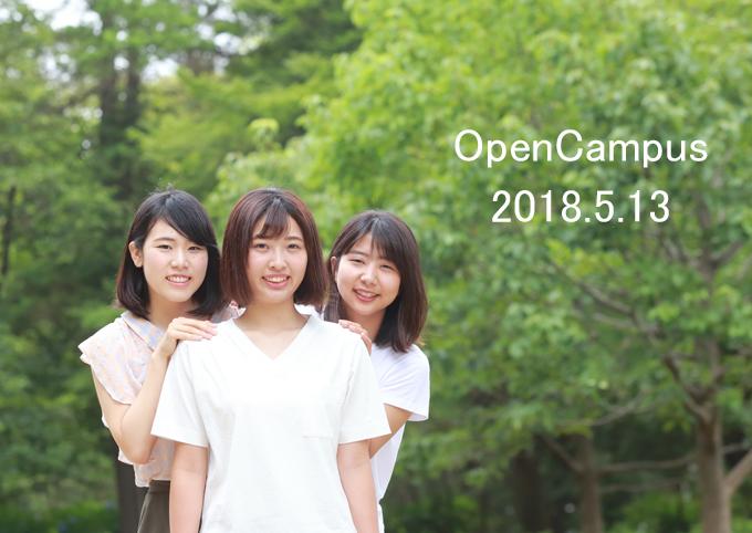 5月13日(日)はミニオープンキャンパス・センパイと話そう!