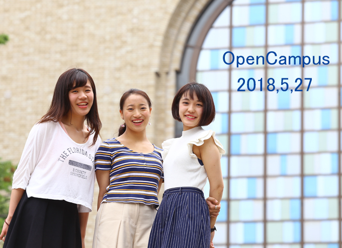 5月27日(日)のオープンキャンパスは「魔法の手遊び」と「しまじろう先生」の体験授業