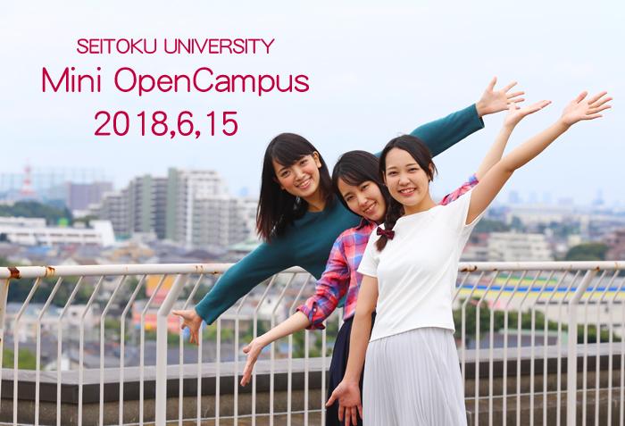 6月15日(金)集まれ千葉の高校生! 大学の授業に参加しよう!