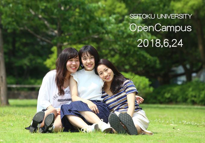 6月24日(日)のオープンキャンパス 長くつ下のピッピ・ピアノと子ども図書館の体験ツアー開催!