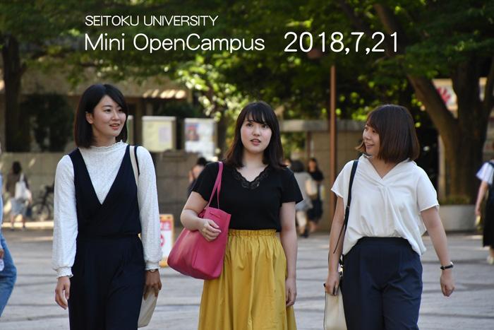 7月21日(土)は個別相談のミニオープンキャンパス