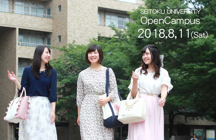 8月11日(土・祝)オープンキャンパス開催!夏休み企画・やってみよう!プレイバルーンと理科実験他