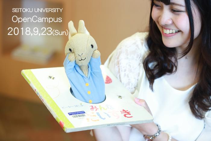 9月23日(日)オープンキャンパス開催!幼保の専門性 リレー説明会 『ぐるっと6領域』