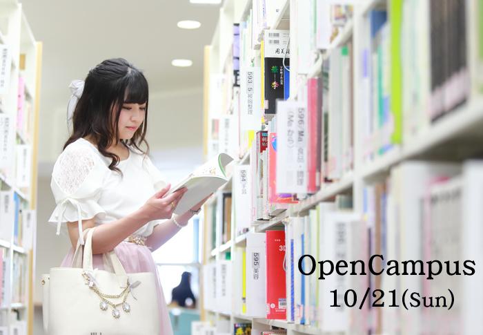 10月21日(日)のオープンキャンパスのお知らせ   セイトク流国際交流のすすめ