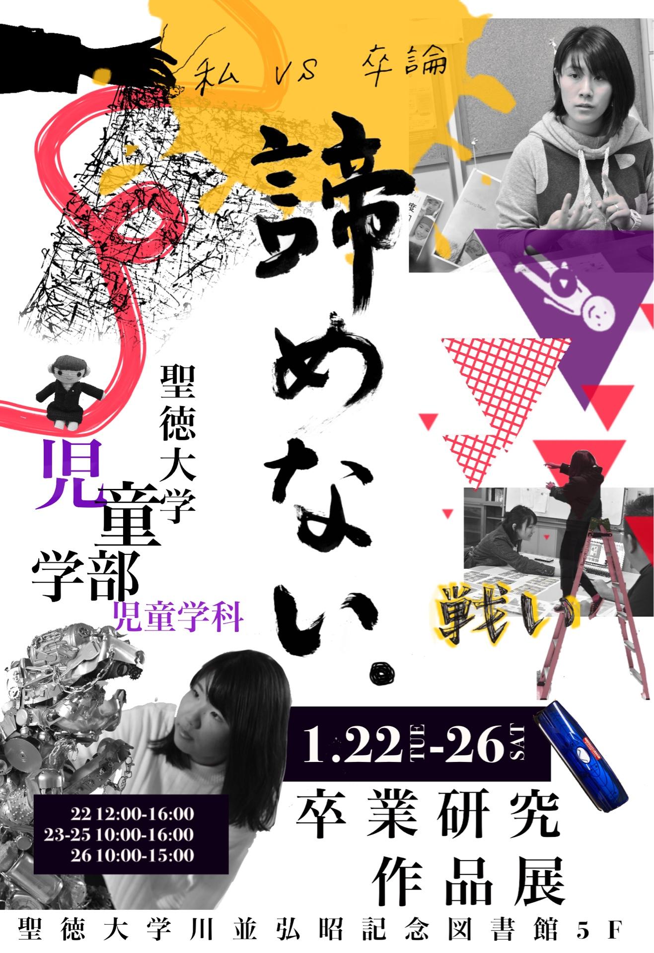 「第12回 児童学科 卒業研究作品展」と入試個別相談のお知らせ