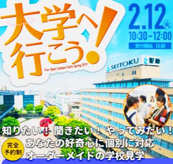 2月12日(火)は「大学へ行こう!」是非、ご来校ください!
