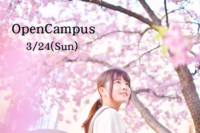 3月24日(日)は、今年度最初のオープンキャンパス!