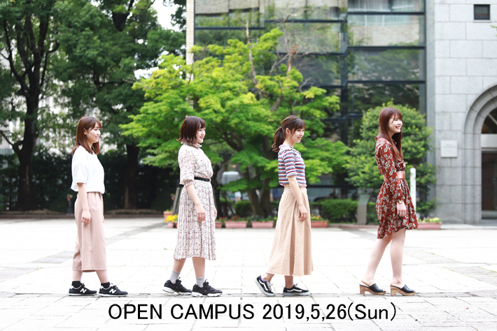 5月26日(日)はオープンキャンパス