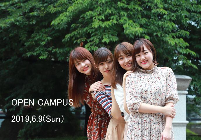 6月9日(日)はオープンキャンパス 附属幼稚園に行こう!