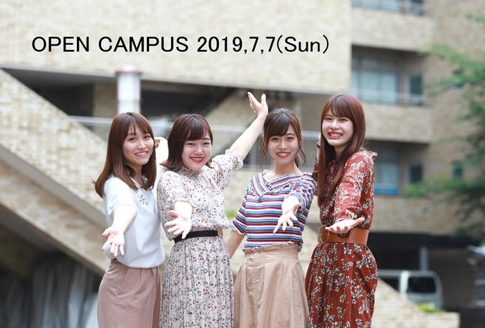 7月7日(日)はオープンキャンパス 聖徳の実践的な学びを体験しよう!