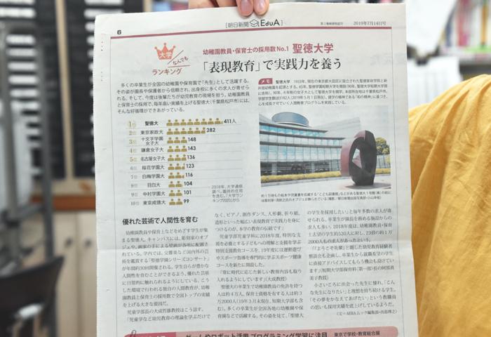 「表現教育」で実践力を養う。朝日新聞EduAで聖徳大学児童学部が紹介されました!