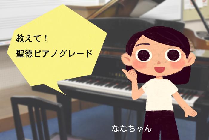 教えて!聖徳ピアノグレード