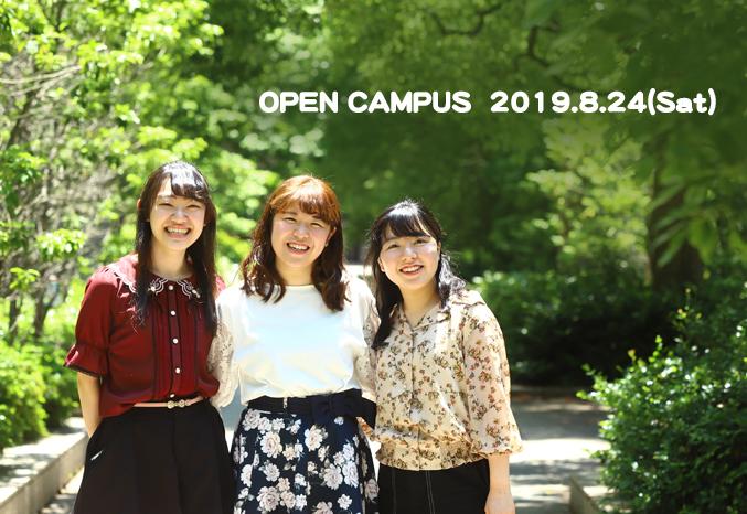 8月24日(土)はオープンキャンパス 体験!保育・教育の仕事の魅力