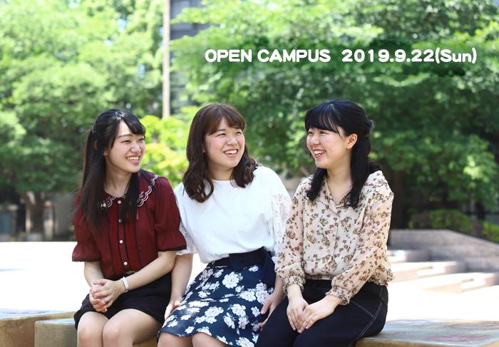 9月22日(日)はオープンキャンパス 体験!ピアノと運動遊び