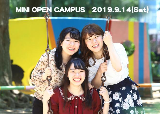 9月14日(土)は児童学部 受験生限定のミニオープンキャンパス