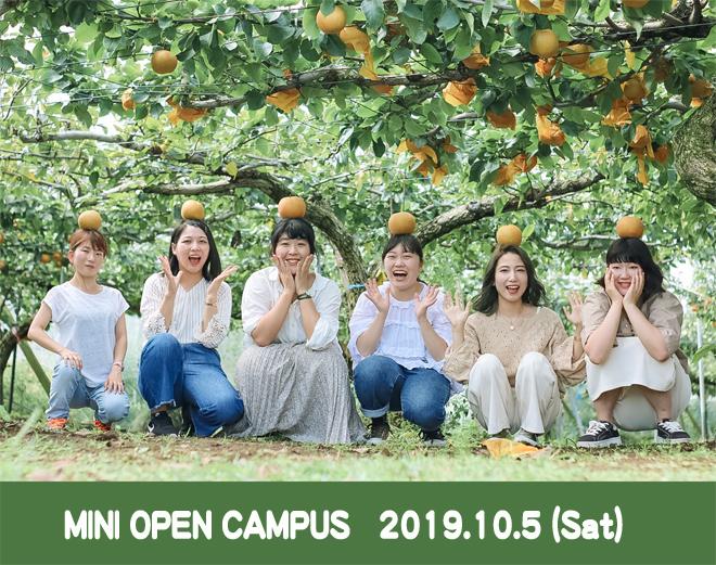 10月5日(土)は児童学科限定のミニオープンキャンパス
