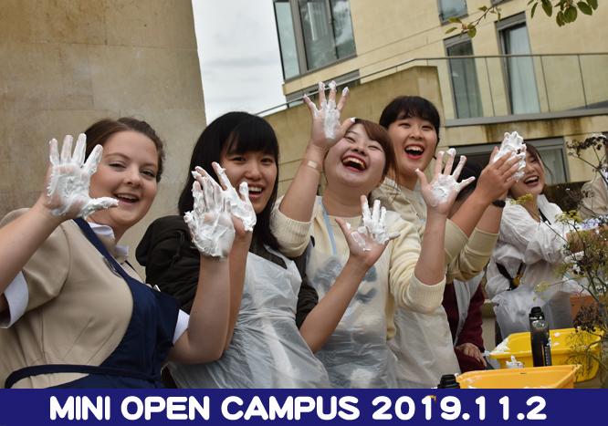 11月2日(土)は児童学科限定のミニオープンキャンパス
