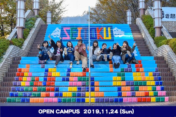 11月24日(日)は今年最後のオープンキャンパス  一般入試対策&幼児教育の魅力