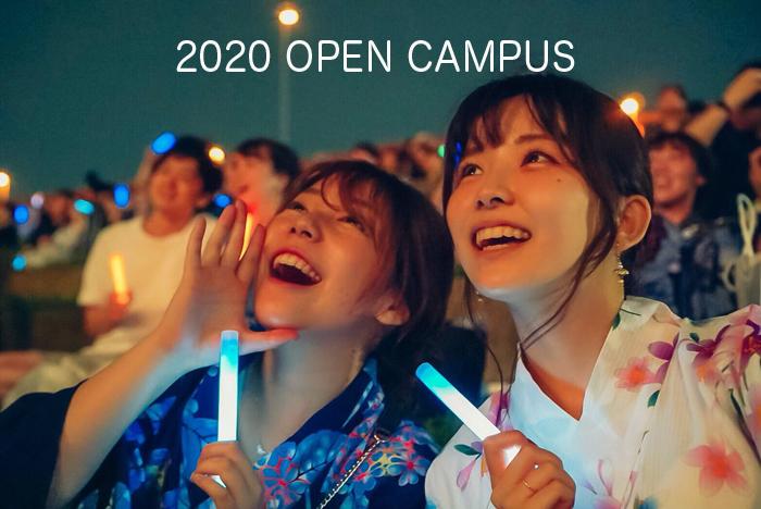 【夏のオープンキャンパス情報 ① 】「セイトクの熱い3日間」はじまる!