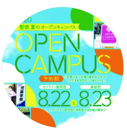 【夏のオープンキャンパス情報 ② 】この夏最後のオープンキャンパス!!