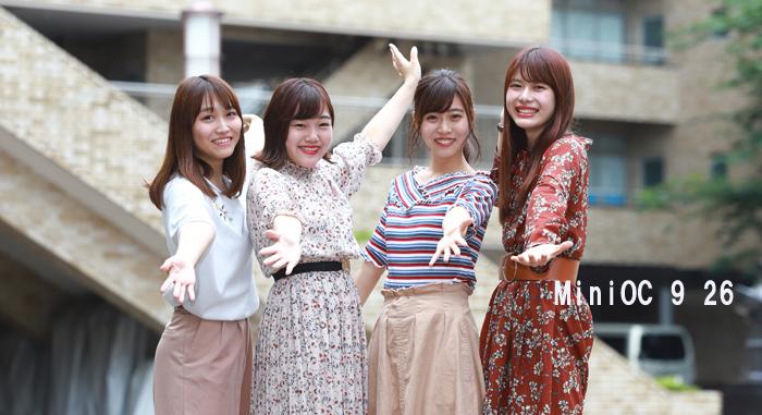 9月26日(土)は児童学科限定ミニオープンキャンパス!