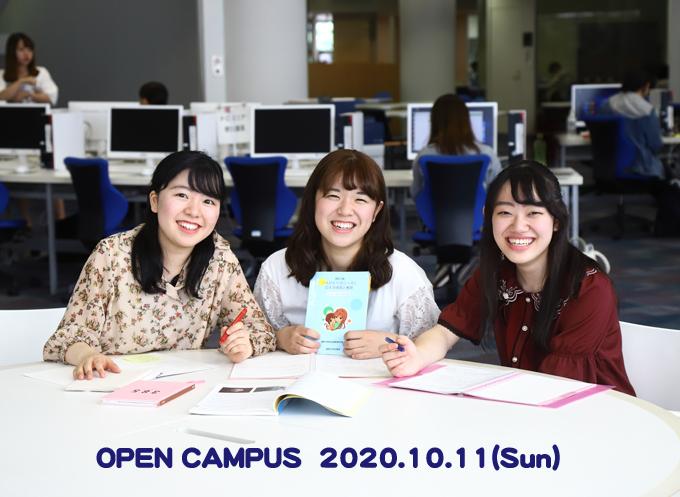 10月11日(日)は来校型オープンキャンパス!