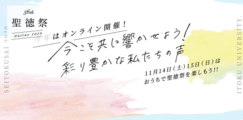 今年の聖徳祭は11月14(土)・15日(日)オンライン開催!