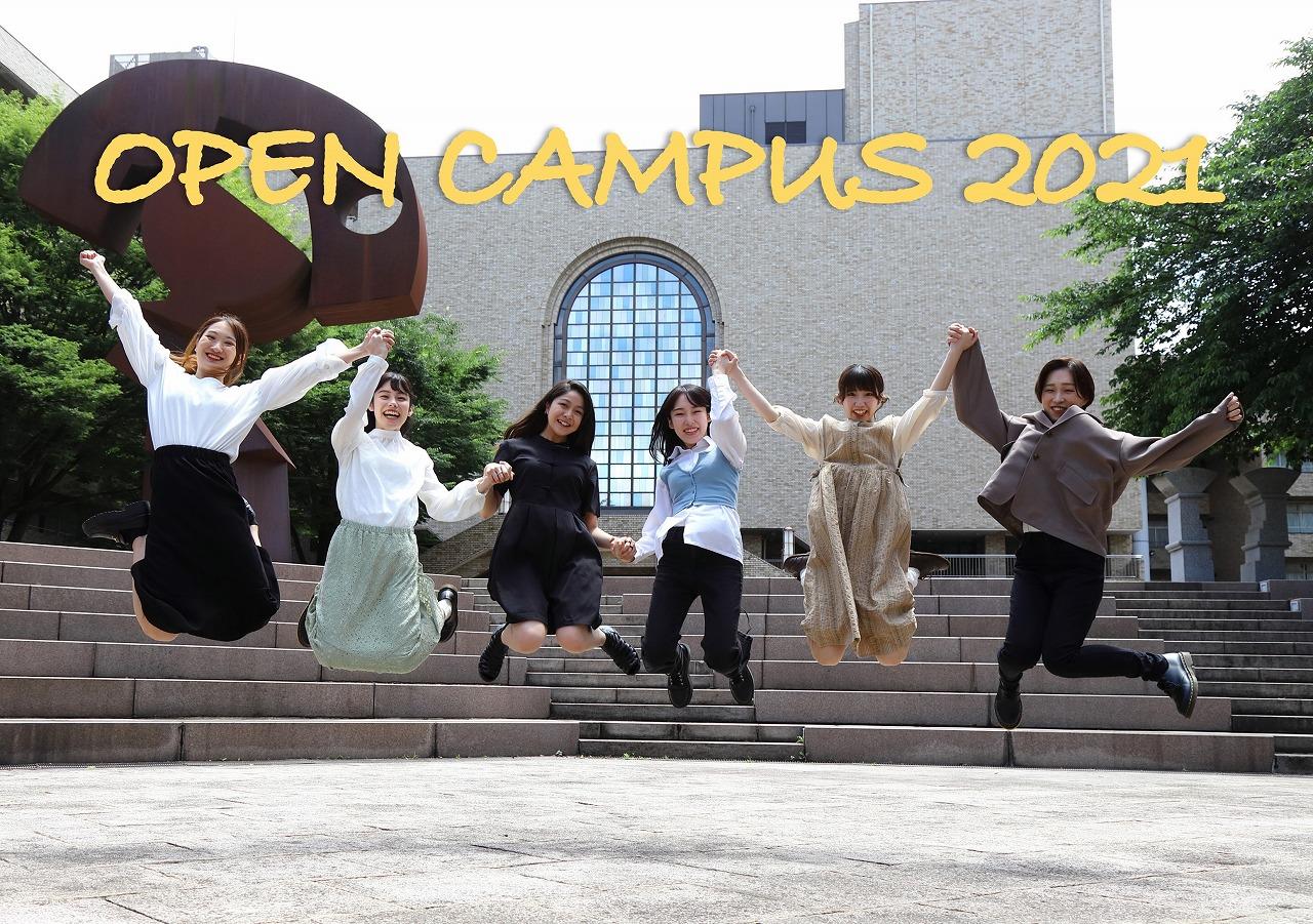 7月18日(日)オープンキャンパス◆体験授業実施します!