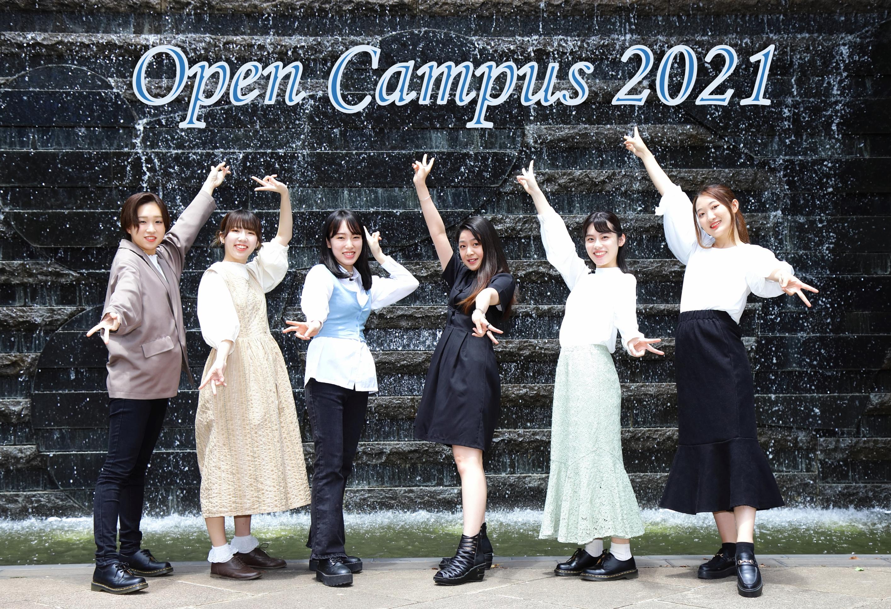 7月31日(土)のオープンキャンパスのご案内