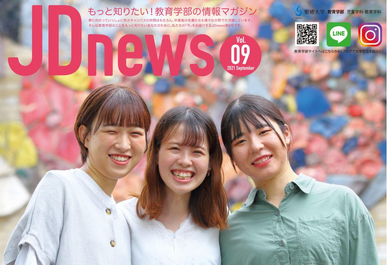 教育学部の情報マガジン「JDnews 9号」が発行されました!