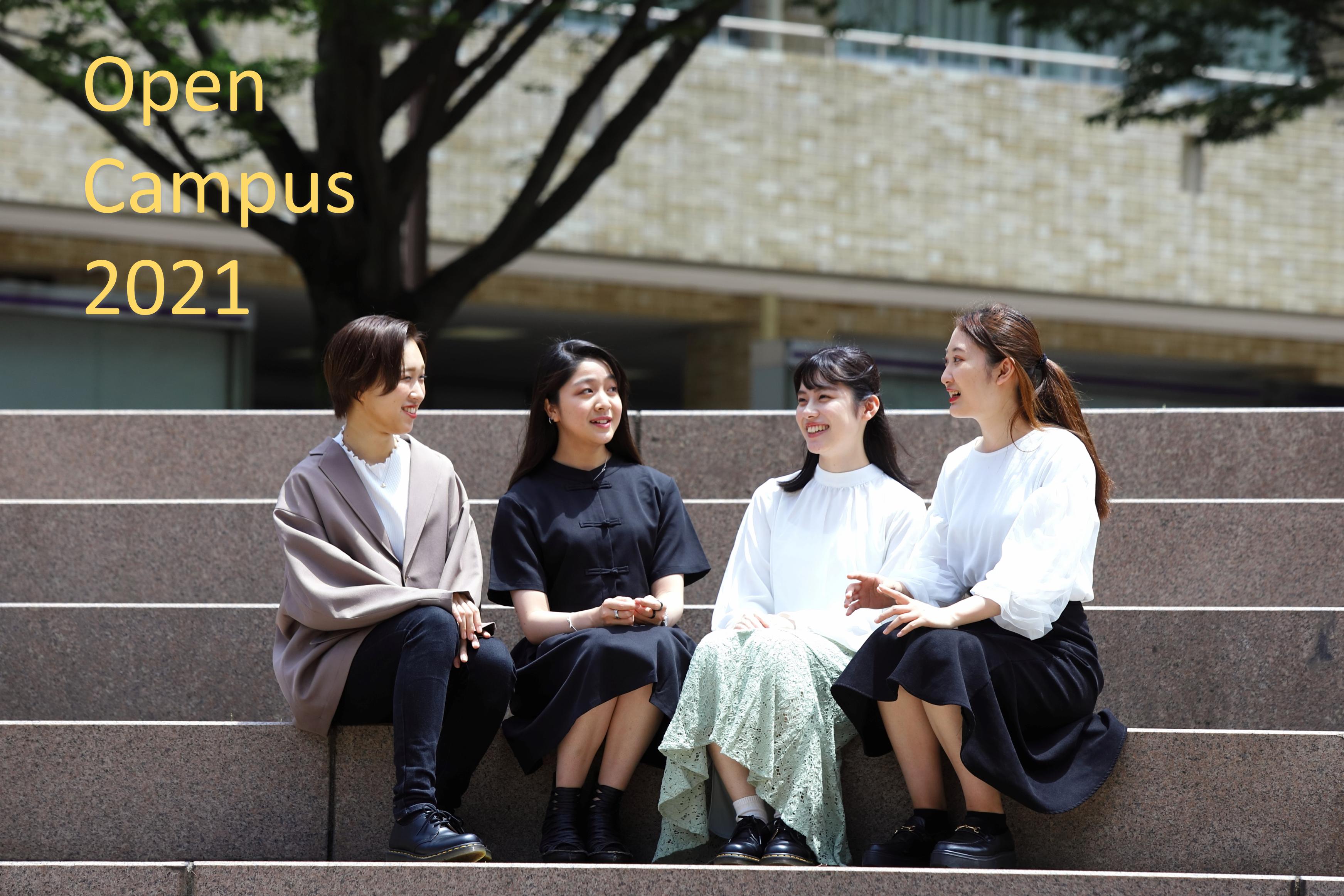 9月11日(土)は教育学部限定オープンキャンパス!