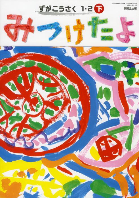アートパークが小学校の「図画工作」の教科書に載りました!