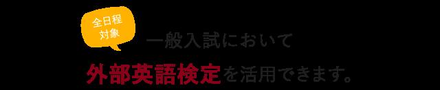 一般入試において外部英語検定を活用できます。