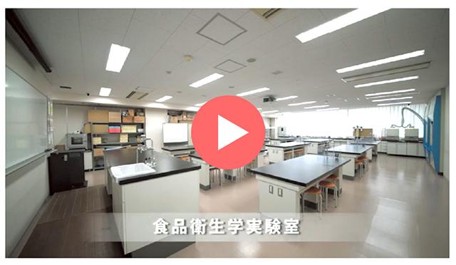食品衛生学実験室