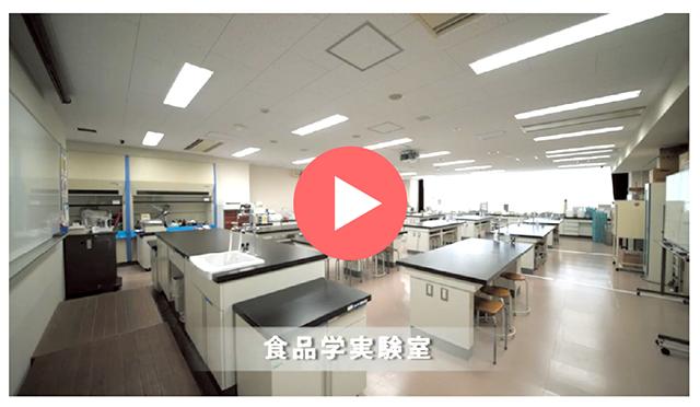 食品学実験室