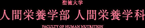 人間栄養学部 人間栄養学科